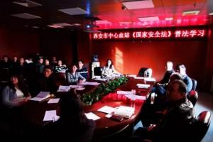【市血站】西安市中心血站展开国家安全普法学习教育活动