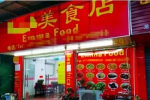 广州4名输入病例去过的小店门客多为外籍店主和女儿被确诊