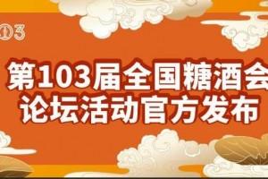 第103届全国糖酒会官方论坛活动简介
