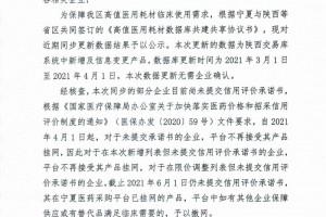 宁夏公示高值医用耗材更新数据结果