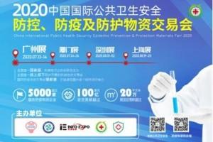 2020第二届中国国际防疫物资(郑州)交易会盛大开幕